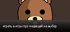 играть в игры про медведей на выбор