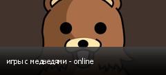 игры с медведями - online