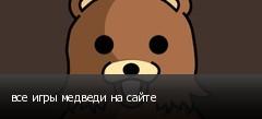 все игры медведи на сайте