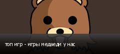 топ игр - игры медведи у нас