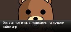 бесплатные игры с медведями на лучшем сайте игр