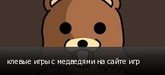 клевые игры с медведями на сайте игр