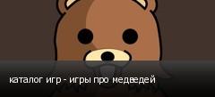 каталог игр - игры про медведей