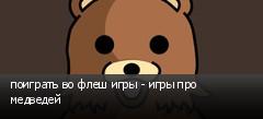 поиграть во флеш игры - игры про медведей
