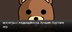 все игры с медведями на лучшем портале игр