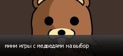 мини игры с медведями на выбор