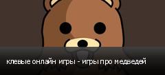 клевые онлайн игры - игры про медведей