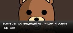 все игры про медведей на лучшем игровом портале