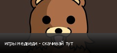 игры медведи - скачивай тут