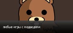 любые игры с медведями