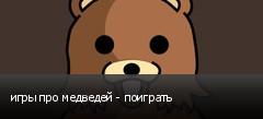 игры про медведей - поиграть