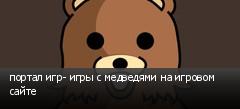портал игр- игры с медведями на игровом сайте