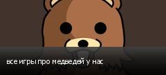 все игры про медведей у нас