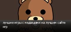 лучшие игры с медведями на лучшем сайте игр