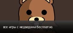 все игры с медведями бесплатно
