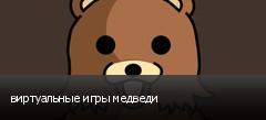 виртуальные игры медведи