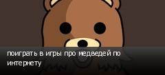 поиграть в игры про медведей по интернету