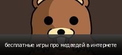 бесплатные игры про медведей в интернете