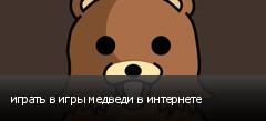 играть в игры медведи в интернете