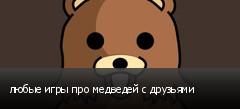 любые игры про медведей с друзьями