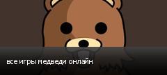 все игры медведи онлайн