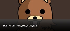 все игры медведи здесь