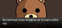 бесплатные игры медведи на лучшем сайте игр