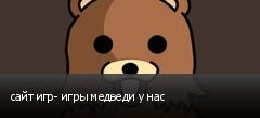 сайт игр- игры медведи у нас