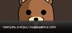 поиграть в игры с медведями в сети