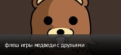 флеш игры медведи с друзьями