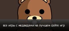 все игры с медведями на лучшем сайте игр