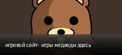 игровой сайт- игры медведи здесь