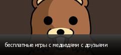 бесплатные игры с медведями с друзьями