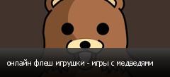 онлайн флеш игрушки - игры с медведями