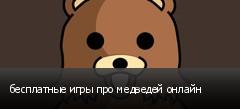бесплатные игры про медведей онлайн