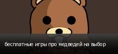 бесплатные игры про медведей на выбор