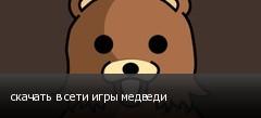 скачать в сети игры медведи