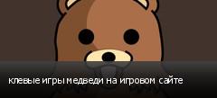 клевые игры медведи на игровом сайте