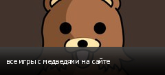 все игры с медведями на сайте