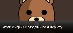 играй в игры с медведями по интернету