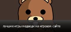 лучшие игры медведи на игровом сайте