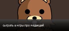 сыграть в игры про медведей