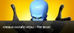 клевые онлайн игры - Мегамозг
