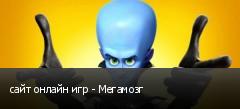 сайт онлайн игр - Мегамозг