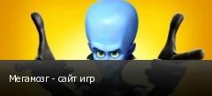 Мегамозг - сайт игр