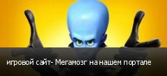 игровой сайт- Мегамозг на нашем портале