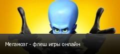 Мегамозг - флеш игры онлайн