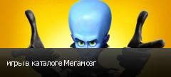 игры в каталоге Мегамозг