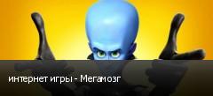 интернет игры - Мегамозг