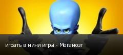 играть в мини игры - Мегамозг